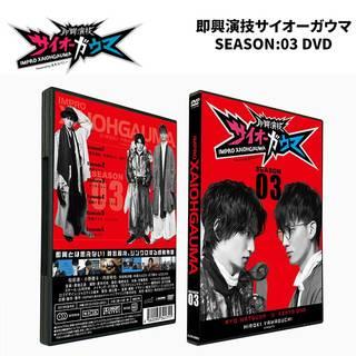 即興演技サイオーガウマ SEASON:03 DVDの購入はコチラから!