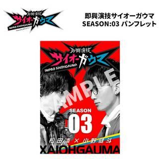 SEASON:03 パンフレット【即興演技サイオーガウマ】の購入はコチラから!