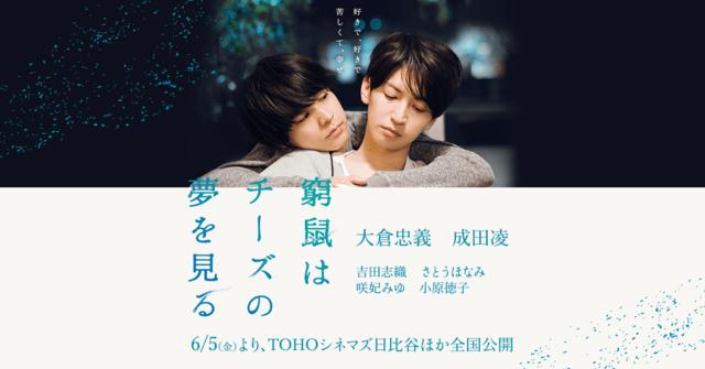 大倉忠義&成田凌『窮鼠はチーズの夢を見る』生々しいPVに絶叫…!「予告だけで泣きそう」「気をしっかり持たねば」