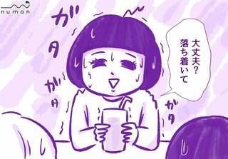 """コミックエッセイ作家・カワグチマサミさんによる、乙女ゲームへの愛を叫ぶ連載・第5回! 初めてのオフ会へ出向くカワグチ。そこでは""""チャットの友達あるある""""な困ったことも⁉"""