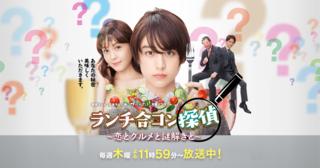 読売テレビ・日本テレビ系 ランチ合コン探偵 ~恋とグルメと謎解きと~公式サイト
