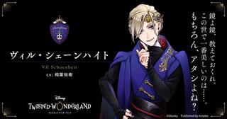 ディズニーをモチーフとした、新作スマートフォンゲーム「ディズニー ツイステッドワンダーランド(Disney Twisted-Wonderland)」の新キャラクターが公開に。『白雪姫』の世界観にインスパイアされた枢やな先生のイラストを堪能して下さい♪