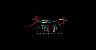 『チョコレート戦争 〜朝に道を聞かば夕べに死すとも可なり〜』tvkで2020年1月10日(金)24時30分放送開始!