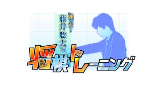 Nintendo Switch用ゲームソフト『棋士・藤井聡太の将棋トレーニング』 好評発売中!