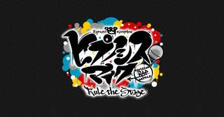 音楽原作キャラクターラッププロジェクト『ヒプノシスマイク』が舞台化。2020年5月15日〜5月31日、Rule the Stage –track.2- 公演決定!