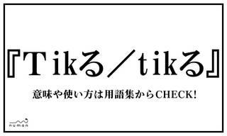 """Tikる/tikる(てぃくる)とは、動画SNSアプリ『TikTok』(ティックトック)において、主に""""動画を投稿する""""という意味で使われている用語。"""