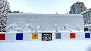 「第71回さっぽろ雪まつり」に『ヒプノシスマイク』と『あんさんぶるスターズ!』が出展。キャラクターたちが雪の台座に登場。こちらの記事では『ヒプノシスマイク』の様子を写真たっぷりでお届けします♪