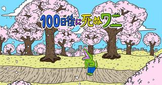日本中に見守られたあるワニのなんでもなくて、かけがえのない100日間の記録。