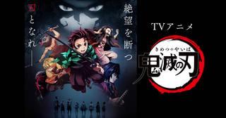 TVアニメ「鬼滅の刃」Blu-ray&DVDシリーズ発売中。劇場版「鬼滅の刃」無限列車篇 2020年10月16日(金)公開