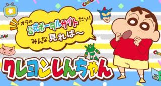 『クレヨンしんちゃん』公式ポータルサイトです。マンガ・アニメ・グッズ・イベントなどの作品情報をお届けします。