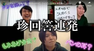 白井悠介さんのYouTubeチャンネルに斉藤壮馬さん・野津山幸宏さんが出演! 『ヒプマイ』シブヤ・ディビジョンの3人が揃ったことで視聴者も大喜び♪