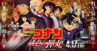 劇場版『名探偵コナン 緋色の弾丸』の予告映像が解禁! その主題歌である東京事変「永遠の不在証明」の歌詞がすごすぎると話題になっています。