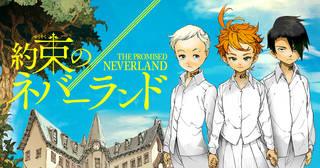 週刊少年ジャンプ連載『約束のネバーランド』公式サイト
