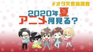 numan編集部は「2020年夏アニメ」に関するアンケートをおこないます。『炎炎ノ消防隊』『富豪刑事』『恋とプロデューサー』『GETUP!GETLIVE! #げらげら』など、あなたが視聴予定の夏アニメを教えてください♪ 結果は後日numanで発表致します!