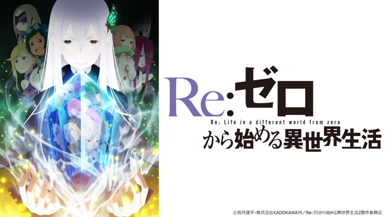 第1位は『リゼロ2期』!2020夏アニメなに見てる?『炎炎ノ消防隊』『SAO』etc.