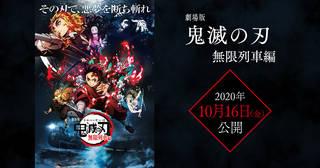 「その刃で、悪夢を断ち斬れ」劇場版「鬼滅の刃」 無限列車編2020年10月16日(金)公開!