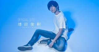 声優として活躍する増田俊樹のオフィシャルサイト。出演作品やイベントスケジュールのほか、CDリリースについてもお伝えします。2019年春CDデビュー予定!