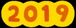"""椎木里佳さんが運営する株式会社AMFより、""""JCJK調査隊""""が選んだ「2019年の流行語大賞」が発表になりました! 「2020年のトレンド予測」とあわせてお楽しみください♪"""