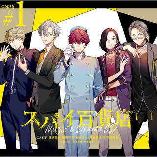【nadema特典あり】Music&Drama CD Order#1 通常盤【スパイ百貨店】の購入はコチラから!