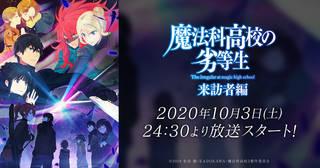 2020年10月3日(土) 24時30分より放送スタート!