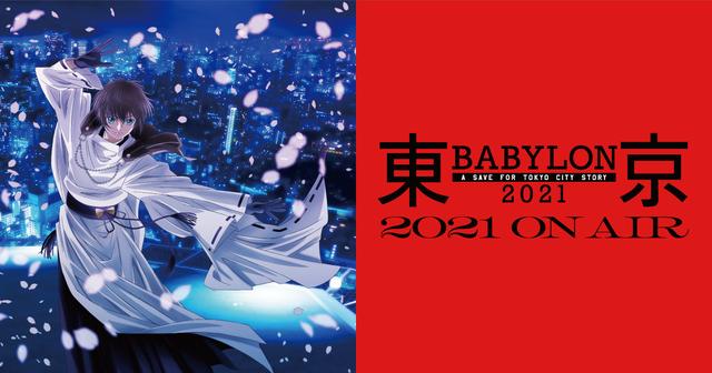 30年を経て…CLAMP『東京BABYLON』TVアニメ化に騒然!杉田智和、下野紘…声優は誰になる?