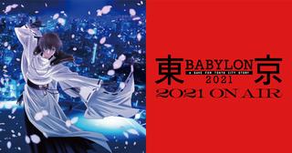 """世界で熱狂的な支持を得る漫画家集団""""CLAMP""""原作「東京BABYLON」が2021年の東京を舞台にTVアニメ化決定!アニメーション制作:GoHands"""