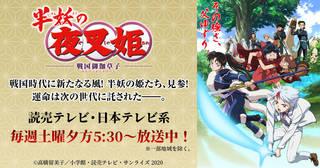 TVアニメ『半妖の夜叉姫』の公式サイト。《その強さ、父ゆずり。》戦国時代に新たなる風! 半妖の姫たち、見参!