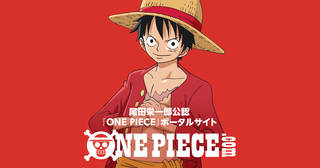 『ONE PIECE』のすべての情報をひとつなぎに。尾田栄一郎公認ポータルサイト!アニメ、コミックス、グッズ等の最新情報がここに集結!