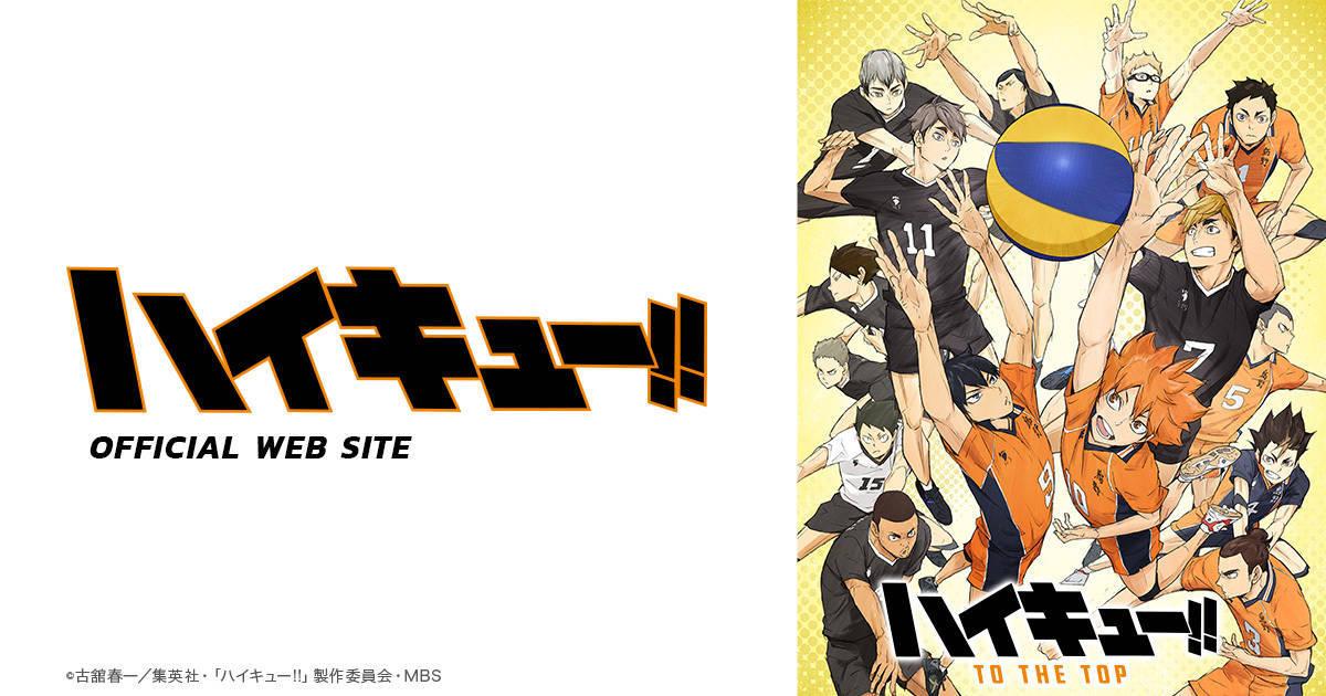 アニメ『ハイキュー!!』4期 烏野高校らキャラクターの熱い試合を一挙振り返り!感想をまとめ読み