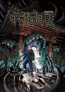 10月からのTVアニメ放送も楽しみな『呪術廻戦』。8月3日に発売された『週刊少年ジャンプ』では、敵のレギュラーキャラ・漏瑚(じょうご)がついに退場…!? その最期が「切ない」と話題になっています。