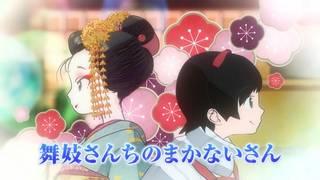 京都のど真ん中にある花街。青森からやってきたキヨは、舞妓さん達が共同生活を営む「屋形のまかないさんになり、幼なじみのすーちゃんは、舞妓さんになりました。まかないさん・キヨが台所から綴る、花街と舞妓さんの日常!