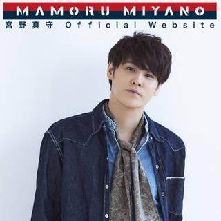 Miyano Mamoru 宮野真守 official web site 宮野真守の最新出演情報・プロフィール・ライブ情報を発信する公式サイトです