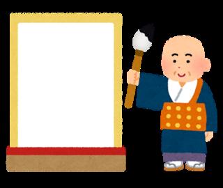 """2019年の「今年の漢字」は""""令""""でした。numan読者が選ぶ、オタク的今年の漢字は? 推、鬼、尊、刀…漢字一文字に込められた熱い想いをご紹介します♪"""