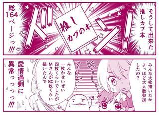 レポート漫画作家・栗山ナツキさんによる、オタクで腐女子な日々をつづる連載コミック。第3回は、マイナージャンルで同人活動をする人「あるある」! ……いや、めったにないかも。