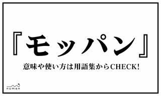 「モッパン」(もっぱん)とは、飲食する光景を配信する動画コンテンツのこと。もともと韓国語で「食べる(モグヌン)」と「放送(バンソン)」を合わせて「モッパン」と呼ぶようになったが、今は日本人ユーチューバーも動画のタイトルに使っている。