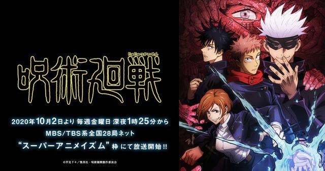 『呪術廻戦』が2冠達成!2020年に1番○○だったアニメを発表『ハイキュー!!』『リゼロ』もランクイン