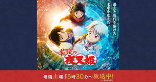 「半妖の夜叉姫」10月3日毎週土曜夕方5時30分~放送開始!