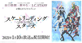 総監督 谷口悟朗×キャラクターデザイン原案 枢やな×アニメーション制作 J.C.STAFF が贈るオリジナルアニメ 2021年1月10日放送&配信開始!