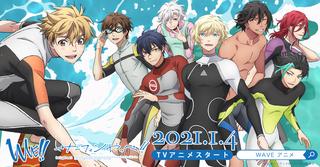 俺達と新しい波で、サーフィンやっぺ!!劇場版三部作は、新たな舞台へ。完全版TVシリーズ、Let's get! Started! 2021年1月11日(月)深夜2時~テレビ東京ほかにて放送スタート!