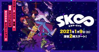 内海紘子×大河内一楼×ボンズ=∞ 最強タッグで送る青春スケートボードバトル!! 2021年1月9日(土)深夜2時スタート