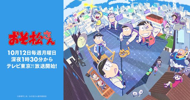 アニメ『おそ松さん』3期、感想まとめ!キャラクターの各話見どころはここ【1話~19話】