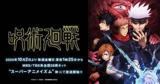 アニメ『呪術廻戦』10月9日(金)放送の第2話に、原作でも非常に人気の五条悟先生(CV.中村悠一さん)がついに登場! 早くも「かっこいい」「推せる」と話題になっています。