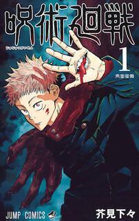 「週刊少年ジャンプ」で連載中の『呪術廻戦』。アニメ化もされ話題の本作に登場するキャラクターを探っていきましょう。第一回目は主人公・虎杖悠仁です!