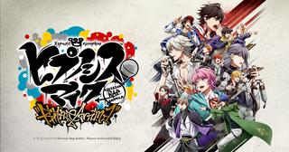 「ヒプノシスマイク」TVアニメ化決定 2020年10月放送開始
