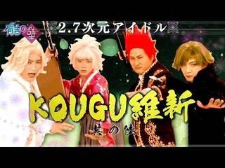 『有吉の壁』から生まれた2.7次元アイドル「KOUGU維新」。10月21日には新メンバーがパンサー・向井慧さん演じる「マイナスドライバ」も登場するなど、続々とメンバーが増え続けている彼らをおさらいしましょう♪