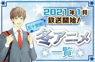 2021年1月より放送開始の冬アニメ一覧を、便利な放送曜日順にご紹介します。放送日時、キャスト(声優)はもちろん、監督をはじめとするスタッフ情報や、原作、主題歌も網羅。気になるタイトルを見逃していないかチェックしましょう! (2021年1月7日更新)
