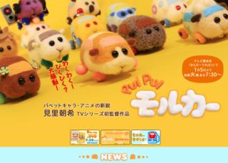 2021年1月5日より、テレビ東京系列の子供向けバラエティ番組『きんだーてれび』内で放送された『PUI PUI モルカー』(プイプイ モルカー)。3月23日に放送された、第12話「Let's!モルカーパーティー!」が最終話だったはずが、翌週の30日にも「モルカー13話」がSNSのトレンドに登場! ……なぜ!?