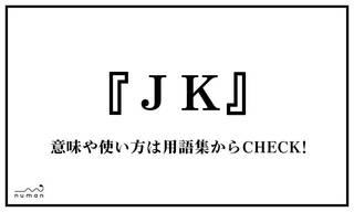 「JK」(じぇーけー)とは、「女子高校生」を略した言葉。「Joshi Koukousei」の発音から、「J」と「K」を抜き出して使用する。