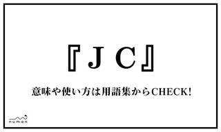 「JC」(じぇーしー)とは、「女子中学生」を略した言葉。「Joshi Chugakusei」の発音から、「J」と「C」を抜き出して使用する。