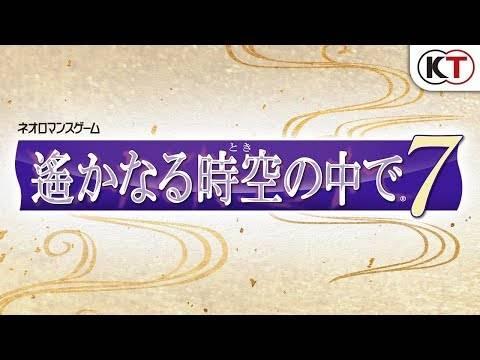 【速報】『遙かなる時空の中で7』Nintendo Switch用ソフトで制作決定! ティザームービーも公開♪